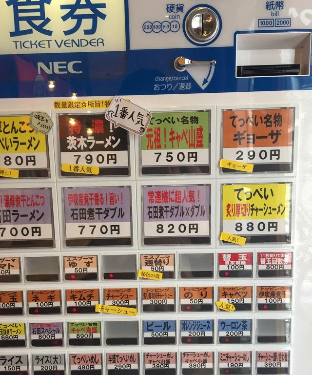 石田てっぺいラーメン食券販売機