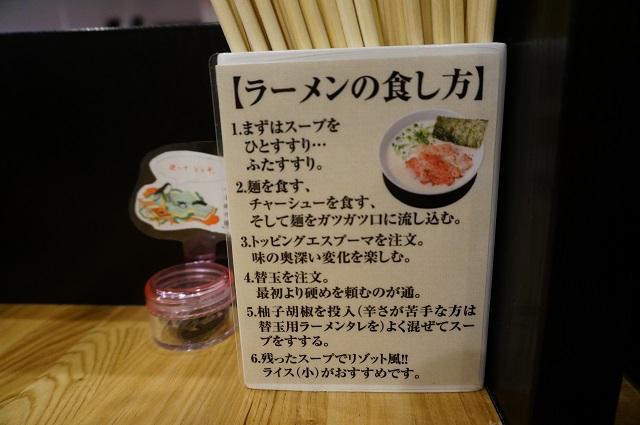 ラーメン石田てっぺい食べ方