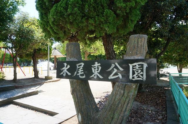 水尾東公園入口