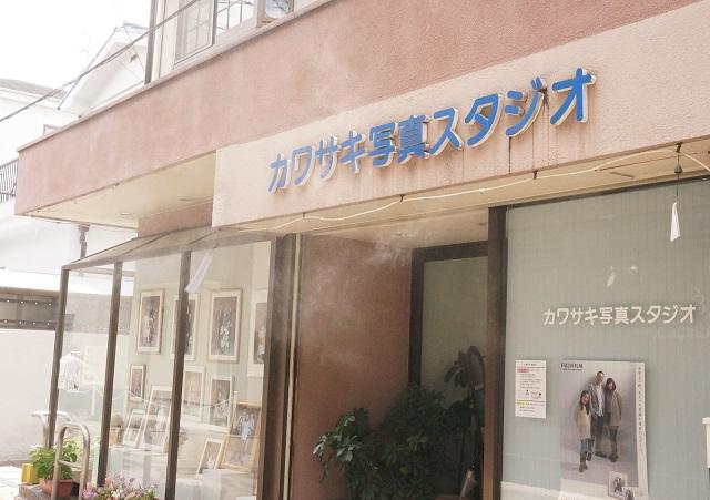 川崎写真スタジオのミスト2
