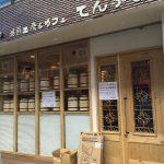 カフェてんぷす入口IMG_3447
