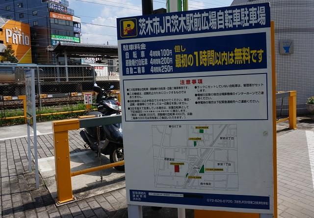 レモングラス前の駐輪スペース