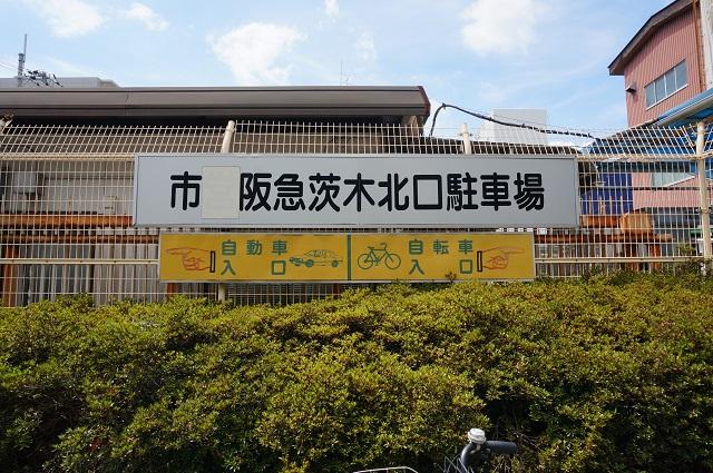 茨木北口駐車場