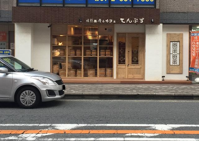 てんぷすカフェ外観全体