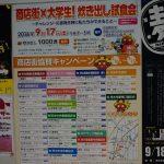 防災イベントのポスター