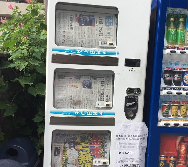 毎日新聞自販機I