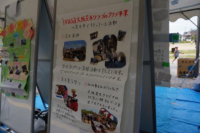 立命館IVUSA茨木の活動