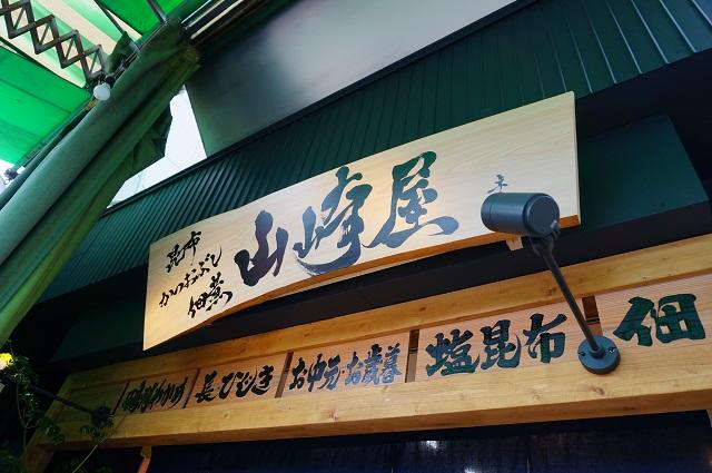 山崎屋店の看板