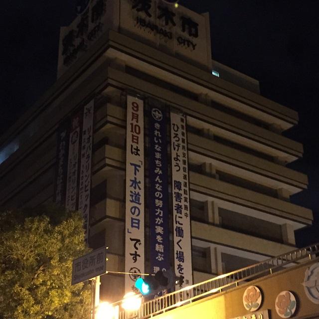 茨木市役所下水道の日の幕