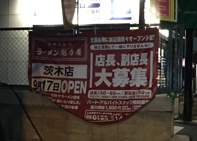 ラーメン魁力屋オープン予定日