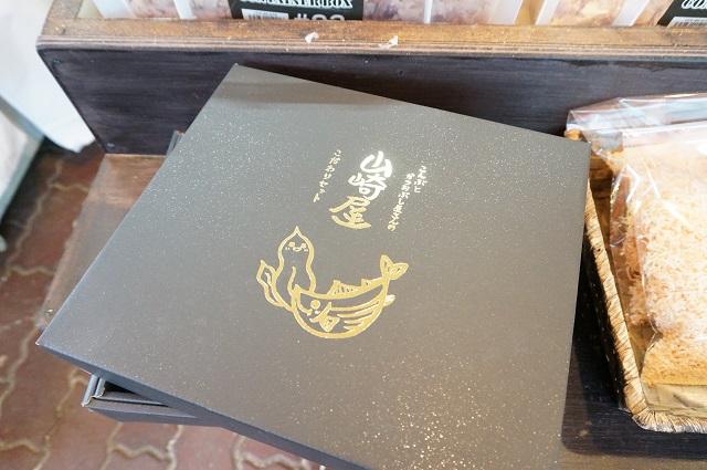 山崎屋贈呈用の箱