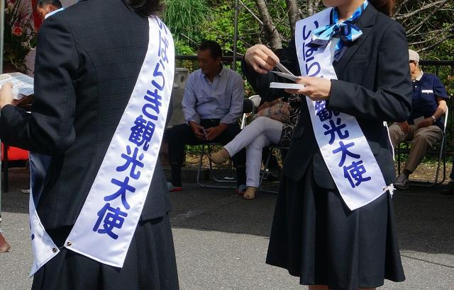 見山の郷に茨木観光大使