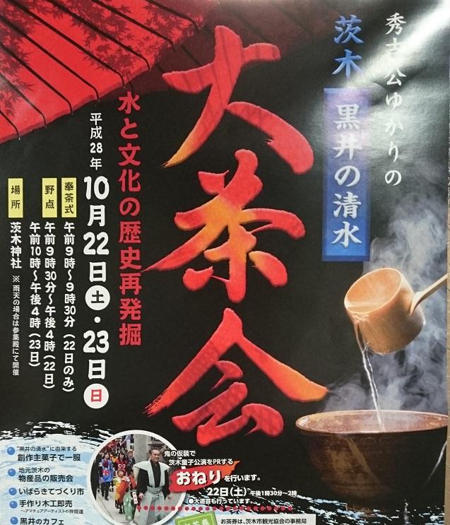 大茶会ポスターDSC_0668