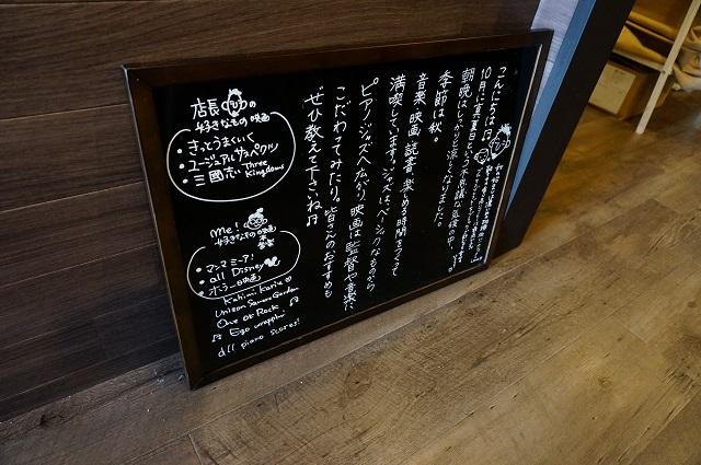 たたらば珈琲メッセージボード