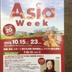 ギリギリ!Asia Weekが見えてきた!いばジャル読者限定プレゼントも届いたよ~