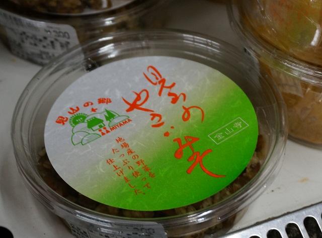 見山の郷の野菜味噌