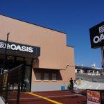 阪急オアシスの新しい店がいよいよオープンする!「茨木大手町店」でいいのか?!