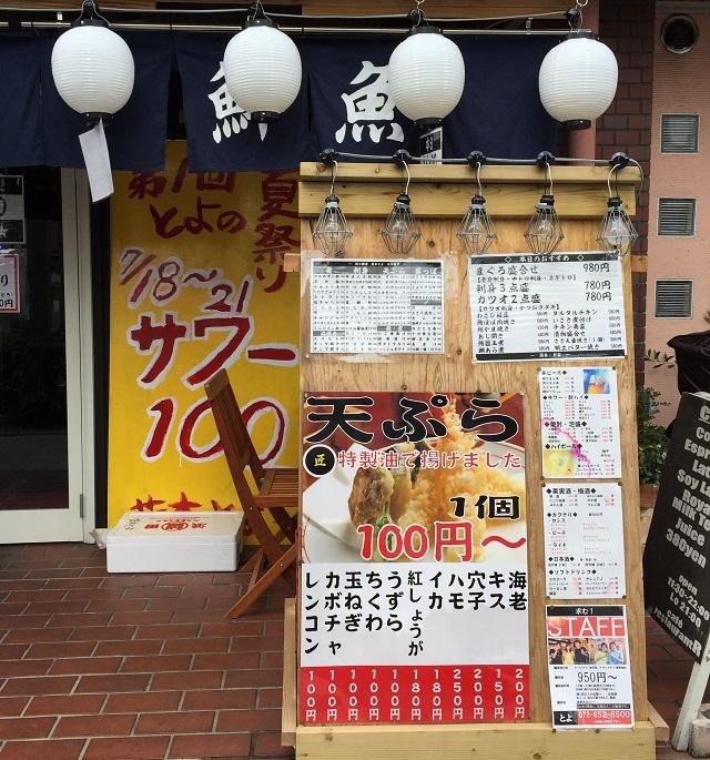 天ぷらとよオモテの看板