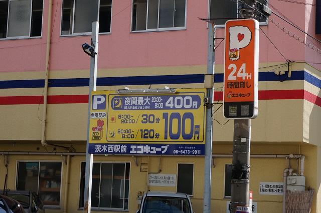 エコキューブ駐車場料金DSC01634