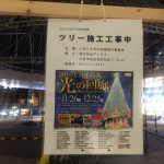 JR茨木スカイパレット光の回廊工事案内