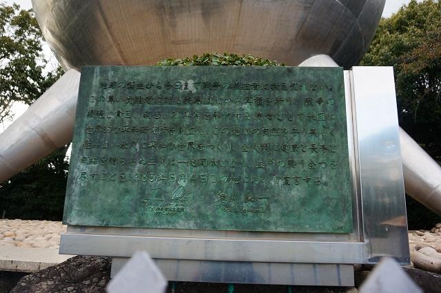 弁天さん平和記念碑のことば日本語