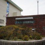 福井高校がKIMONOプロジェクトに参加!夢は2020年東京五輪!