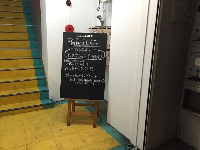 マリアナカフェの建物一階