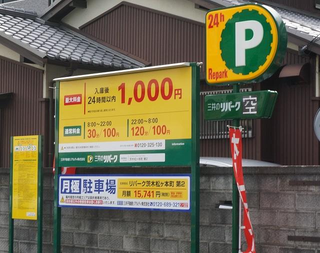 リパーク茨木松ケ本第2駐車場料金DSC00620