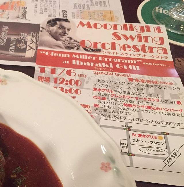 茨木グリルでムーンライトスウィングオーケストラへ