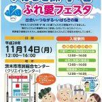 kkふれ愛フェスタ11.14表-001