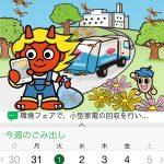 茨ごみプリ環境フェアIMG_4454