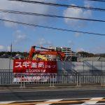 スギ薬局オープン予定!茨木市内のドラッグストア、どこが多い?