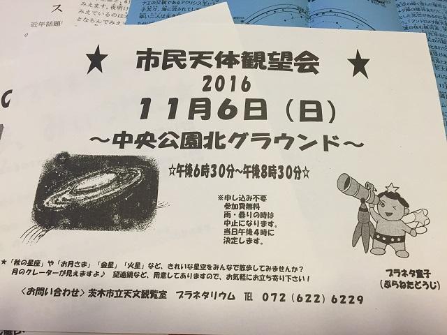 プラネタリウム観望会案内IMG_4560