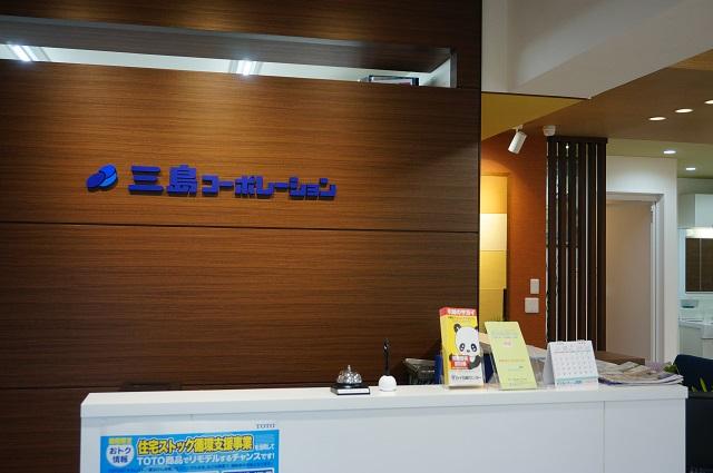 三島コーポレーションリフォーム受付DSC02634