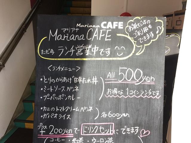 マリアナカフェランチメニューIMG_5060
