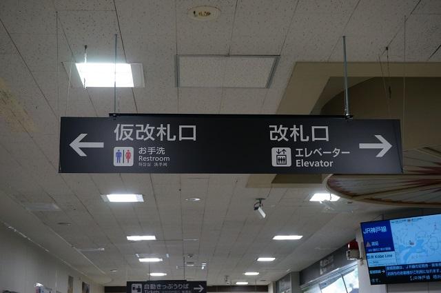 JR茨木改札標識DSC0189611月11日