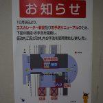 JR茨木駅なう。トイレ、改札、コインロッカー、送迎の一時駐車スペースは?
