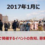 2017年イベント開催告知の募集