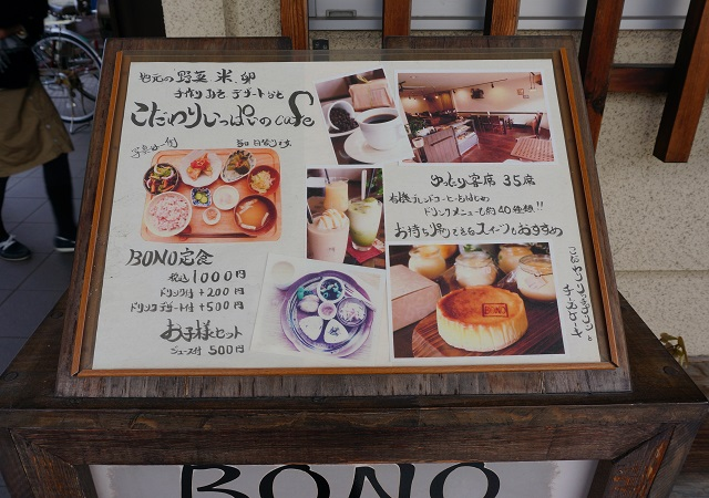 BONOcafeオモテのメニューDSC02573