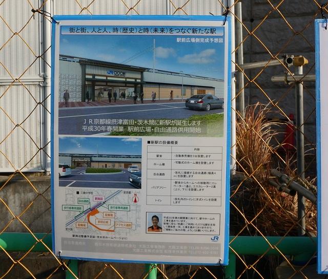 JR総持寺駅から大阪方面線路沿いの歩道地図DSC02949