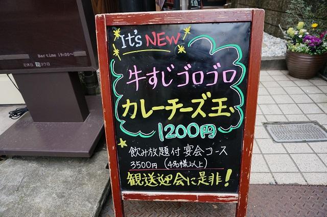 お好み焼きOHANA新メ ニュー看板DSC03394