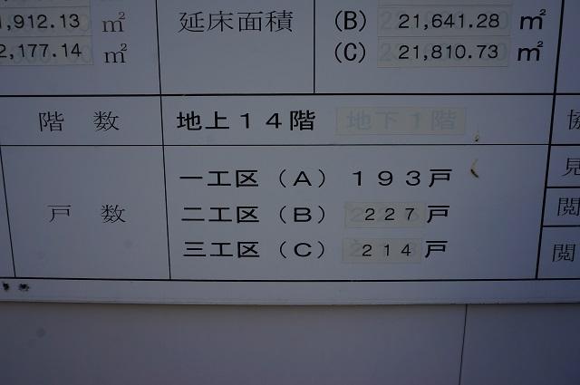 JR新駅そばマンションの様子DSC03492