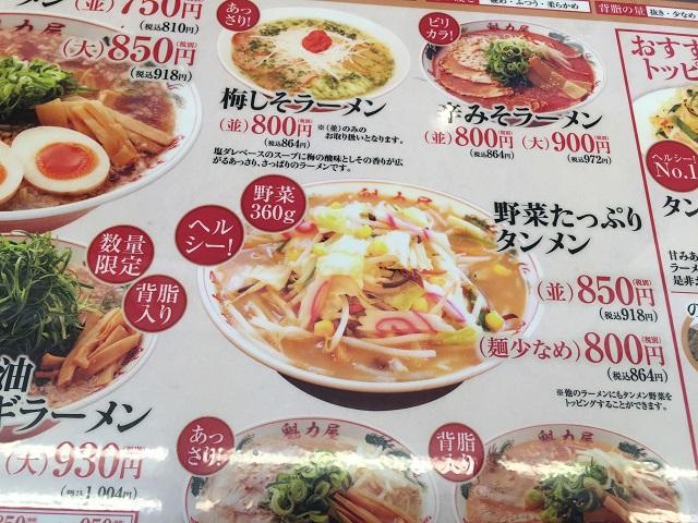 魁力屋野菜タンメンIMG_5320