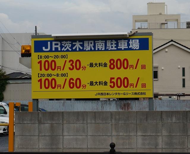 JR茨木駅南駐車場料金DSC00813