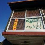 昔の看板を集めてる場所、またあった・・・-茨木の風景