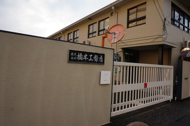 橋本工務店の門DSC03775