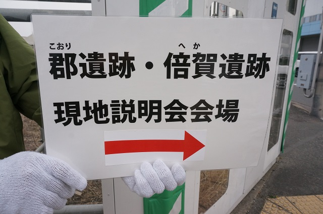 郡遺跡・倍賀遺跡説明会案内DSC03929