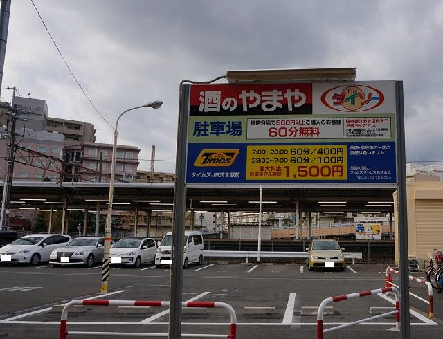 やまやの駐車場料金DSC02847