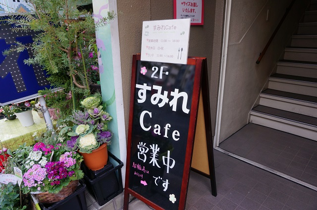 すみれカフェ建物入口DSC03046