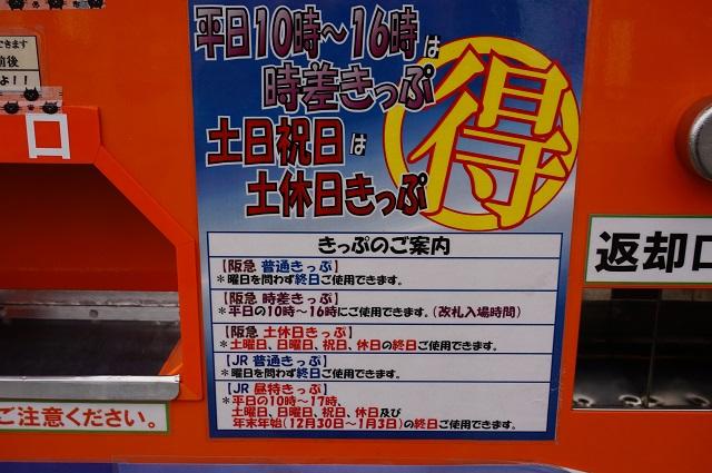 阪急総持寺駅前きっぷ名人で券種紹介DSC03369
